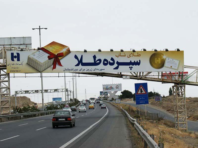 Tehran bilboards