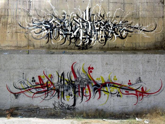 Legal vs illegal in iranian streetart kolahstudio for Decor mural underground