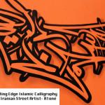 Arabic Graffiti By Iranian Pioneer street Artist